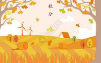 秋分节气剪纸图片