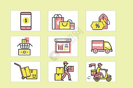 互联网购物图标图片