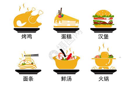 美食图标icon图片