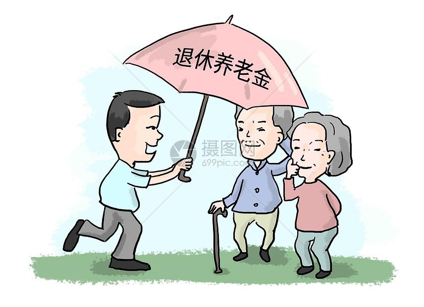 退休养老金图片