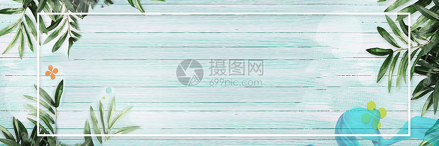 简约清新电商banner图片