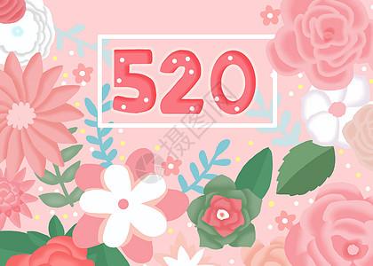 520表白图片大全