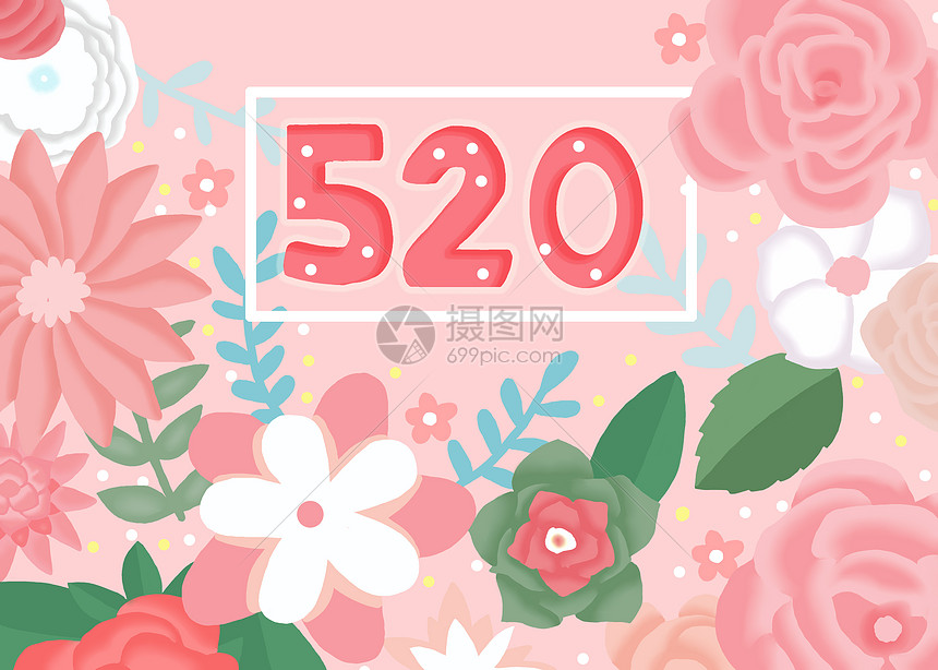 520表白日图片