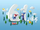 儿童节400162093图片