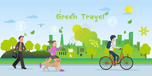 绿色环保健康出行图片
