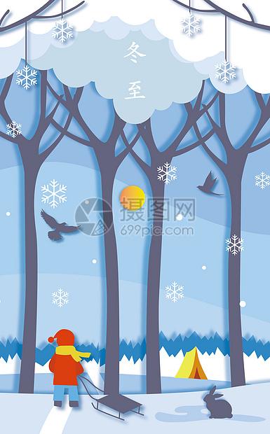 冬至节气剪纸图片
