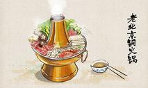 老北京铜火锅图片