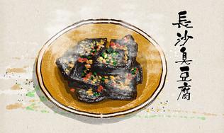 长沙臭豆腐图片