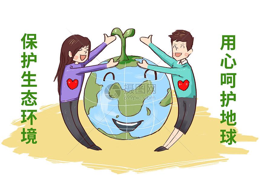 用心呵护地球时事漫画图片