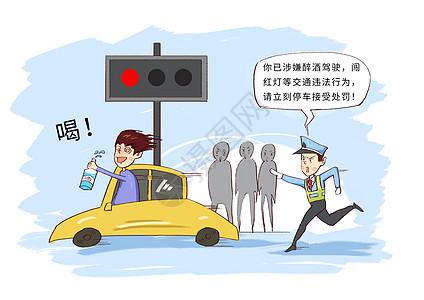 酒驾交通违法漫画图片