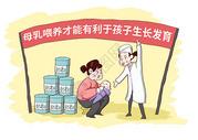 中国母乳喂养日时事漫画图片