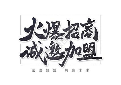 火爆招商诚邀加盟创意书法字体设计图片