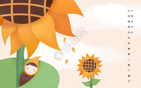 向阳花和小孩图片