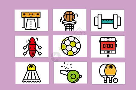 体育类图标图片