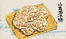 山西石子饼图片