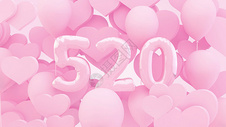 520浪漫背景图片