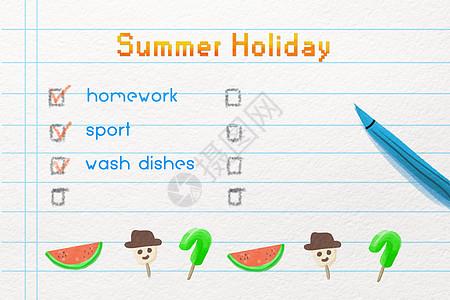 暑假计划图片