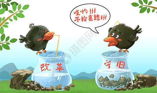 乌鸦喝水 改革与守旧图片