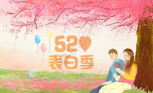 520唯美情侣图片