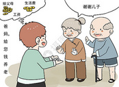 关爱老人漫画图片