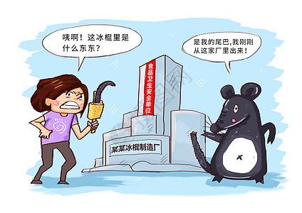 食品安全民生漫画图片