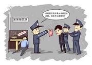 餐厅食品安全问题执法漫画图片