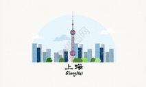 上海地标建筑插画图片