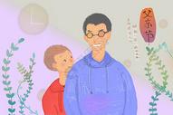 父亲节,多陪伴家人图片