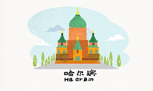 哈尔滨地标建筑插画图片
