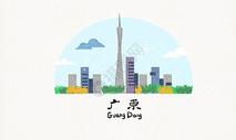 广东地标建筑插画图片