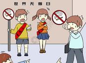世界无烟日漫画图片