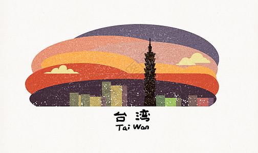 台湾地标建筑插画图片