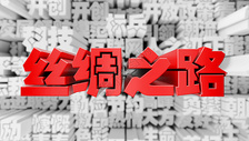 丝绸之路背景图片