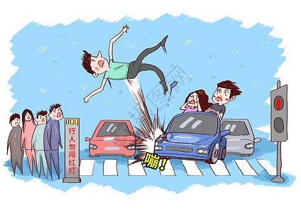 行人闯红灯交通事故漫画图片