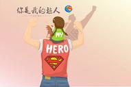 超人爸爸图片