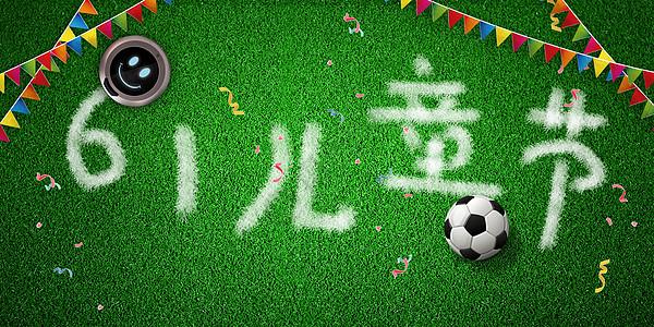 儿童节足球场图片