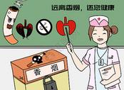 世界无烟日漫画400169836图片