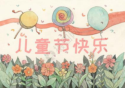儿童节手绘插画图片