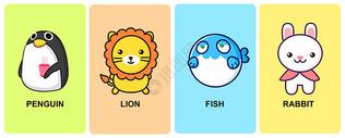 动物卡片图片
