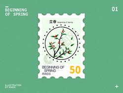 立春节气邮票插画集图片