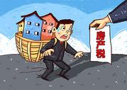 房产税新政调控图片
