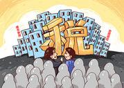 房产税民生漫画图片