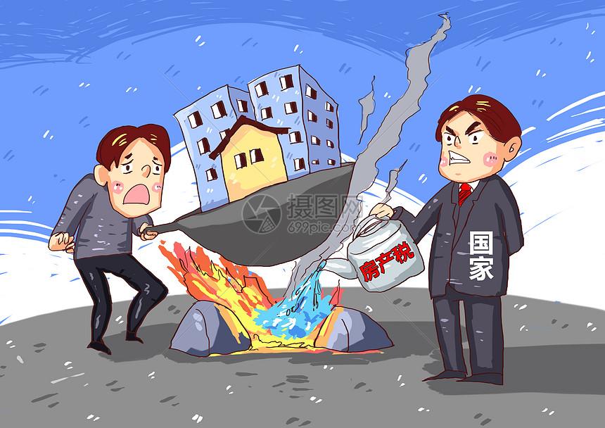 房产税国家宏观调控图片