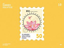 夏至节气邮票插画集图片