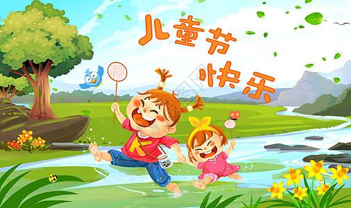 儿童节  快乐图片