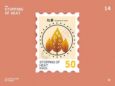处暑节气邮票插画集图片