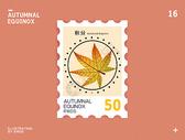 秋分节气邮票插画集图片