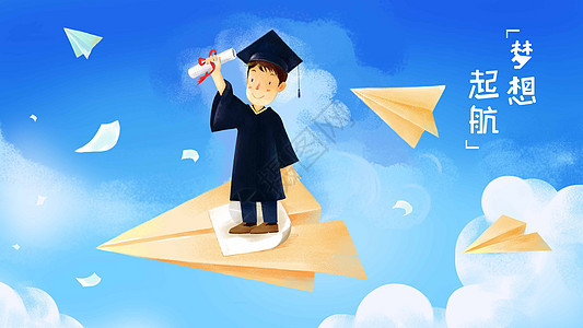 毕业青春季之梦想启航图片