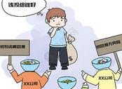 投资漫画图片