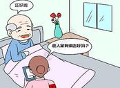 医疗关怀漫画图片